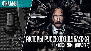 «Джон Уик» - Актеры русского дубляжа | John Wick (2017)