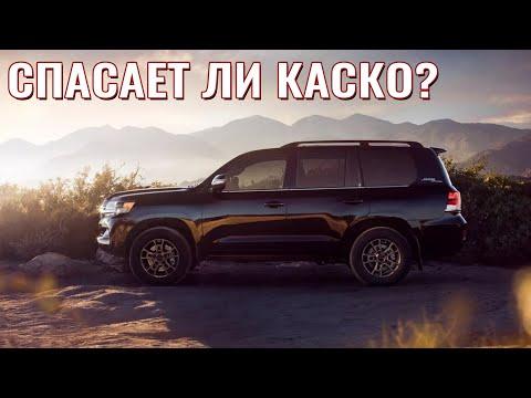 КАСКО VS Угон автомобиля