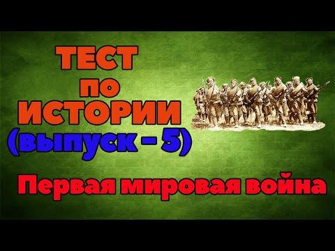 ТЕСТ по истории (выпуск - 5)   Первая мировая война