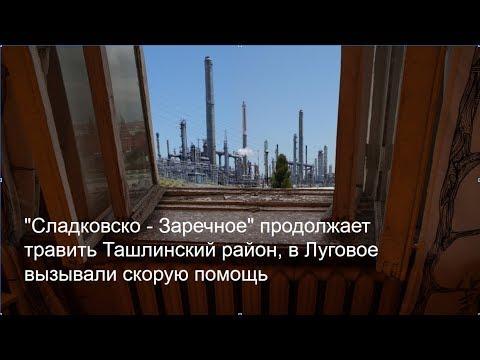 """""""Сладковско - Заречное"""""""