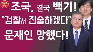 """조국 변호인 """"서울동부지검 소환 땐 검찰 진술 한다"""" …"""