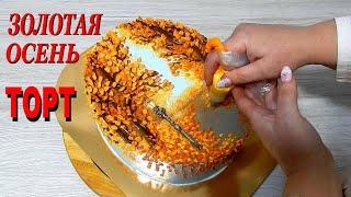 ТОРТ КАРТИНА ЗОЛОТАЯ ОСЕНЬ от SWEET BEAUTY СЛАДКАЯ КРАСОТА Cake Decoration