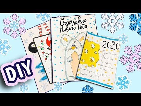 СБОРНИК❗ Открытки на Новый Год своими руками 2020 ⛄ Новогодние открытки своими руками за 5 минут!