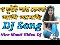 O Sweety R Kedona Ami Aschi| Lyrics Song||Nachiketa Mix By||DJPASUPATIMAL