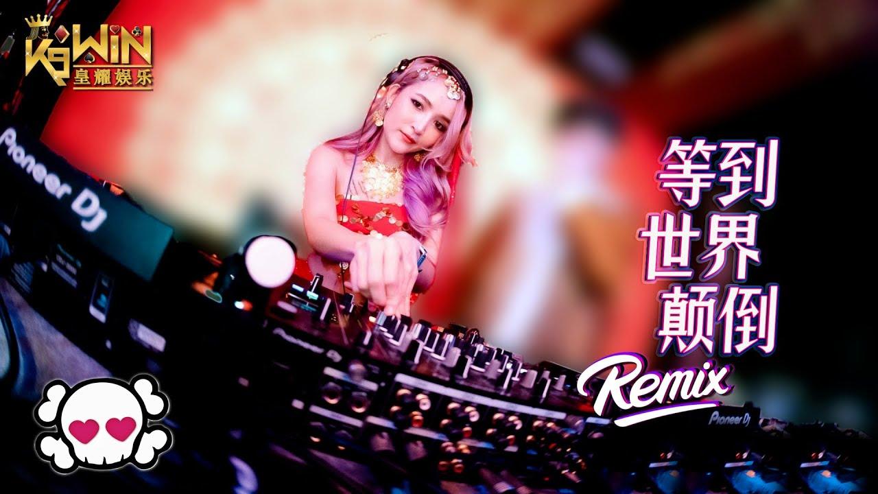 王小帅 - 等到世界颠倒【DJ Remix 舞曲 | 女生版】Ft. K9win