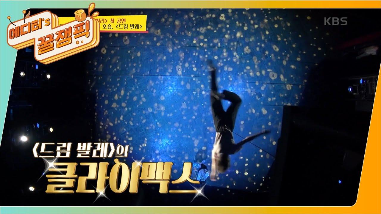 [#사장님귀는당나귀귀] 열정의 톰보스! 대망의 뮤지컬 '빌리'  첫 공연 D-DAY! 💪