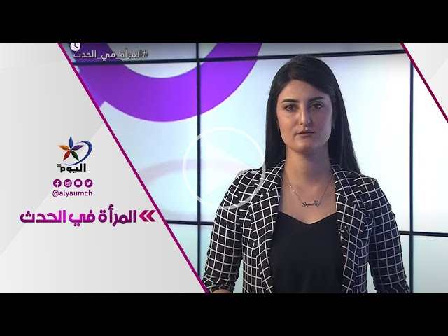 المرأة في الحدث   قناة اليوم 21-05-2021