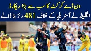 England made World record in ODI cricket 2018