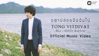 ต็อง - วิตดิวัต พันธุรักษ์ - อย่าปล่อยมือฉันไป【Official MV】