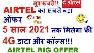 Airtel 5 Year Offer Free 4G Data & Calls From 2017 to 2021 धमाका ऑफर!!
