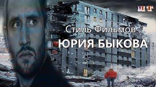 Стиль Юрия Быкова ( Хорошее кино без бюджета ) 2010 - 2019
