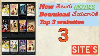 New తెలుగు Movies Download చేయడానికి కొత్త websites | New Telugu movies download | Movies Download