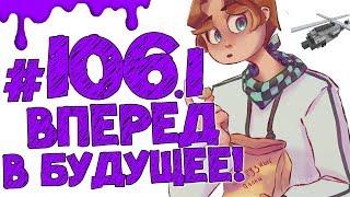 Lp. #Истоки Майнкрафт #106.1 ТЕХНО-СБОРКА!