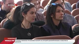 В Северной Осетии стартовал научно просветительский проект   «Лекториум»