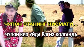 ЧУПОН ОТАНИНГ КИСМАТИ КИЗИ ЁЛГИЗ УЙДА КОЛГАНИДА...