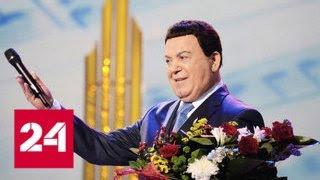 Герой для всей страны: в России оплакивают ушедшего из жизни Иосифа Кобзона - Россия 24