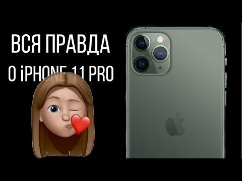 ВСЯ ПРАВДА О IPHONE 11 PRO /ОБЗОР APPLE