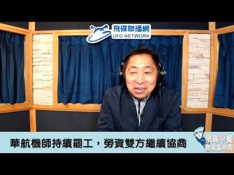 \'19.02.11【觀點│唐湘龍時間】高雄解放真好