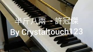 半斤八兩 - 許冠傑 (完整鋼琴版) Sam Hui piano