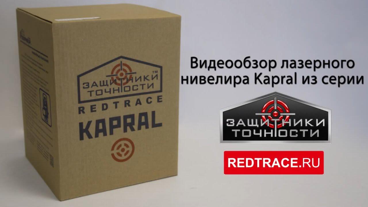 Купить лазерный уровень недорого интернет-магазине dalnomer. ☏ (044) 233-48-82. Лучшие цены на профессиональные и бытовые лазерные уровни, доставка по всей украине, наличный и безналичный расчет.