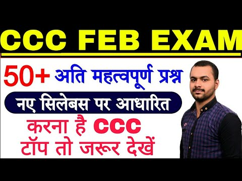 Download 50 Most Important Question For CCC Exam |CCC Exam Preparation|CCC February Exam 2020