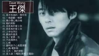 王傑 Dave Wong - 王傑 Dave Wong 的20首最佳歌曲 | 王傑 Dave Wong Best Songs