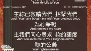 Turn My Life To You   Repentant Song真实的悔改