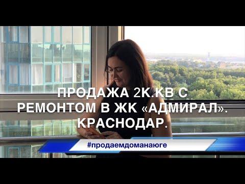 Продажа 2к.кв с ремонтом в ЖК Адмирал. Краснодар. #продаемдоманаюге