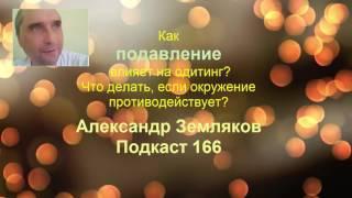 Законы подавления, о которых вам никто не расскажет - Александр Земляков - Подкаст 166