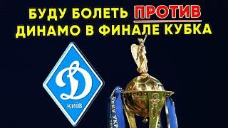 Буду болеть против Динамо Киев в финале Кубка Украины по футболу Новости футбола сегодня