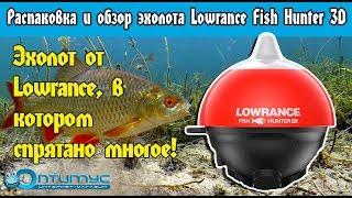 Распаковка и обзор всех функций беспроводного эхолота Lowrance Fish Hunter 3D