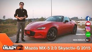 ขับซ่า 34 : ทดสอบ Mazda MX-5 2.0 Skyactiv-G 2015 : Test drive by #ทีมขับซ่า