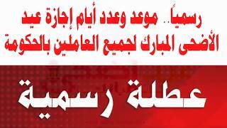 رسميا موعد وعدد أيام إجازة عيد الأضحى المبارك لجميع العاملين بالحكومة Youtube