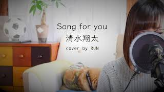 清水翔太|Song for you(歌詞付き)cover by RUN