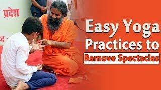 हमेशा के लिए आँखों से चश्मा हटाने के लिए योग | Swami Ramdev