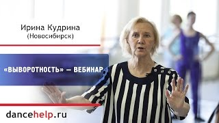 """№V01 """"ВЫВОРОТНОСТЬ"""" — вебинар. Ирина Кудрина, Новосибирск"""