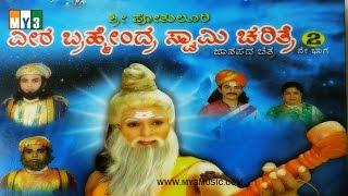 Sri Pothuluri Veera Brahmendra Swamy Charitra Part - 2 - Tamil