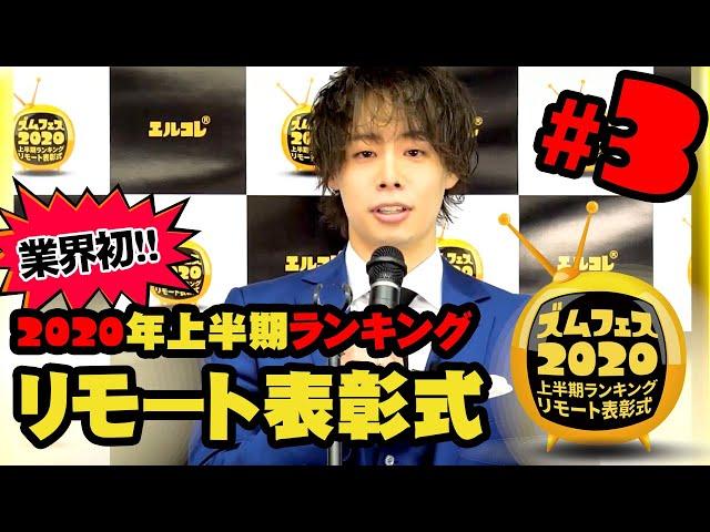 【ホスト業界初!】リモート表彰式 ズムフェス2020 第3部