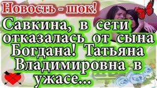 Дом 2 новости 15 декабря (эфир 21.12.19) Савкина в соц сети отказалась от сына Богдана. Т.В. в ужасе