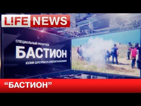 Специальный репортаж LifeNews