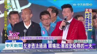 20200101中天新聞 反滲透法通過 韓痛批:憲政史恥辱的一天
