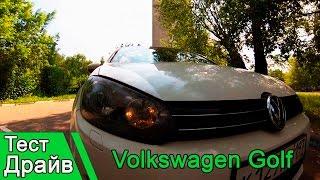 Volkswagen Golf: Тест Драйв честный автомобиль за свои деньги