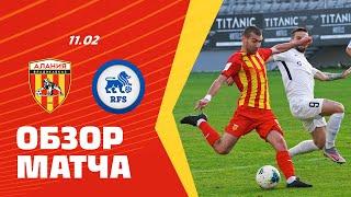 Обзор матча Алания 1 3 РФШ Латвия