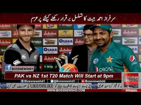 Pakistan vs New Zealand 1st T20 Playing XI As Preview - PAK vs NZ T20 - BOSS NEWS HD
