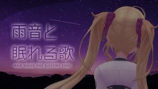 【歌枠/SING ASMR】雨音とピアノと眠れる歌【にじさんじ/鷹宮リオン】