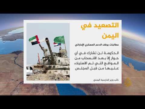 الخارجية اليمنية: سنتخذ الإجراءات اللازمة وفقاً للقانون الدولي لضمان وقف دعم الإمارات للتمرد في عدن  - نشر قبل 58 دقيقة