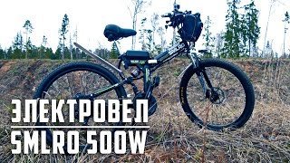 Электровелосипед SMLRO 500W с ALIEXPRESS, обзор и тетстдрайв | Покупки из Китая