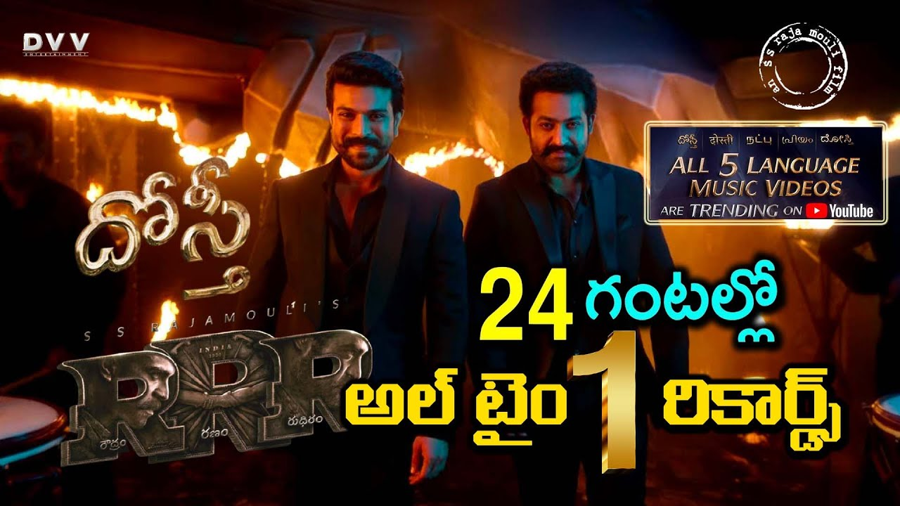 RRR Dosti Song Create All Time No 1 Records in 24 Hours | Dosti Song Records | Ram Charan |Get Ready