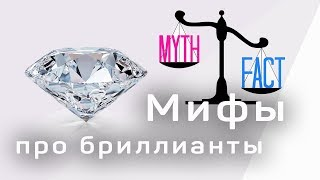 мифы про бриллианты. Интересные факты о бриллиантах. Где покупать бриллианты