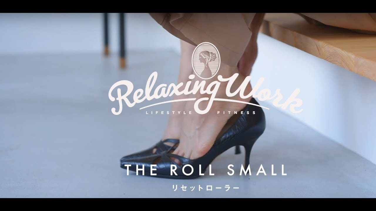 HATACHI RelaxingWork リセットローラーSMALL